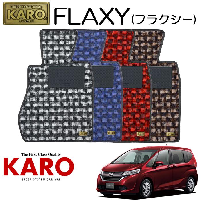 KARO カロ FLAXY(フラクシー) 2485GB#用 フロアマット1点セット【GB# フリード】