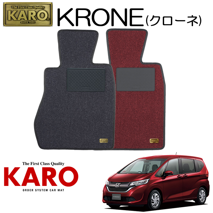 KARO カロ KRONE(クローネ) 2485GB#用 フロアマット1点セット【GB# フリード】