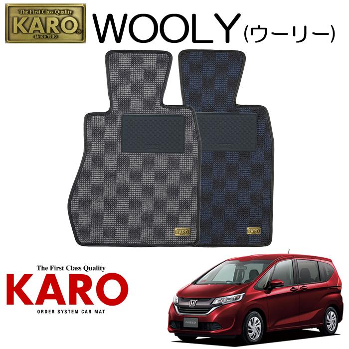KARO カロ WOOLY(ウーリー) 2485GB#用 フロアマット1点セット【GB# フリード】
