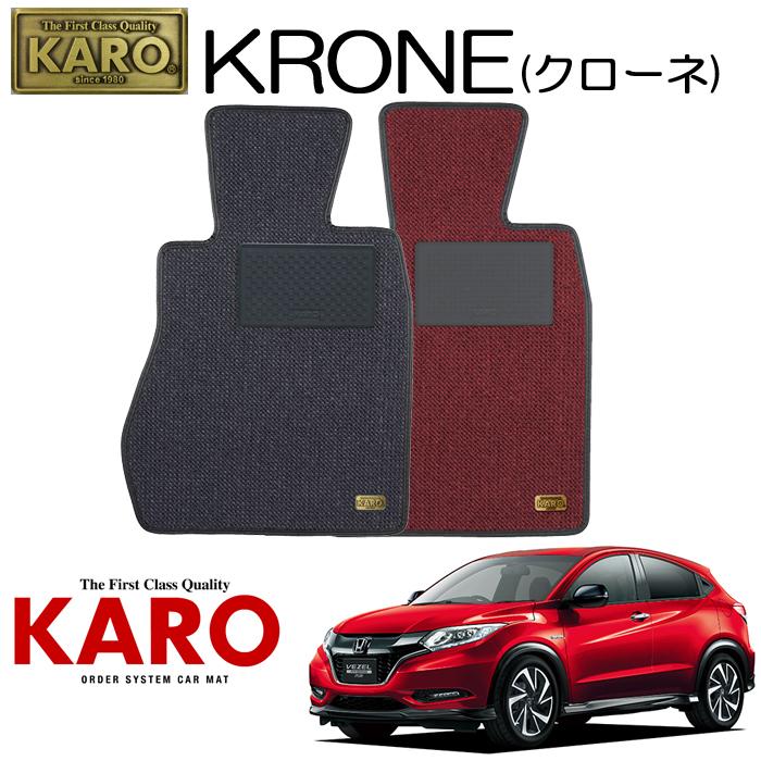 KARO カロ KRONE(クローネ) 3447RU3・4用 フロアマット1点セットリアゲートのみ【RU3・4 ヴェゼルハイブリッド】