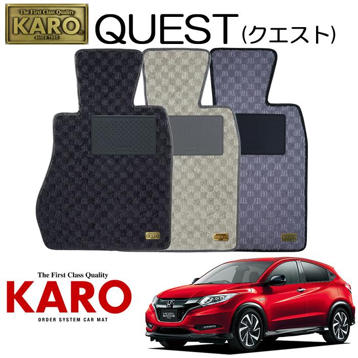 KARO カロ QUEST(クエスト) 3447RU3・4用 フロアマット1点セットリアゲートのみ【RU3・4 ヴェゼルハイブリッド】