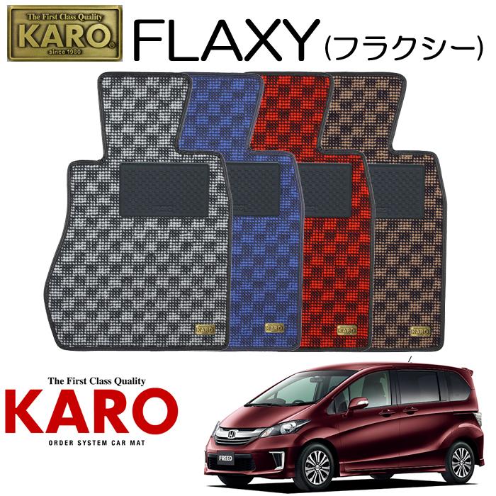 KARO カロ FLAXY(フラクシー) 3524 GB#用 フロアマット6点セット 【GB# フリード/K/FF・4WD車】