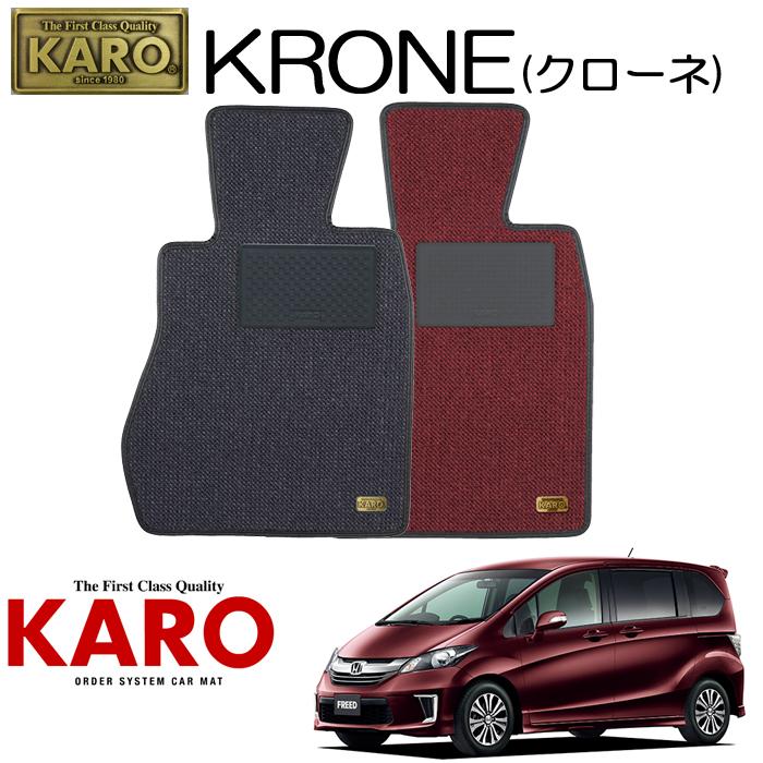 KARO カロ KRONE(クローネ) 3525 GB#用 フロアマット1点セット 【GB# フリード】
