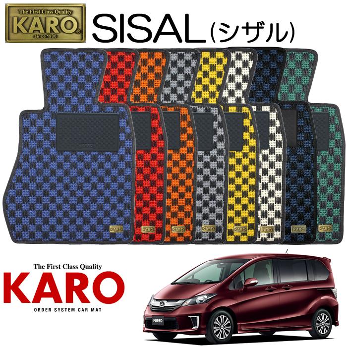 KARO カロ SISAL(シザル) 3525 GB#用 フロアマット1点セット 【GB# フリード】