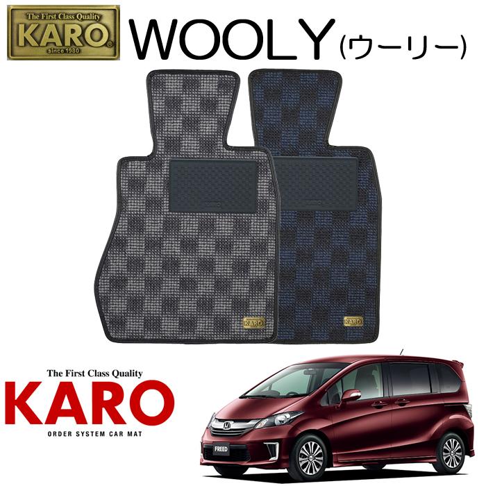 KARO カロ WOOLY(ウーリー) 3525 GB#用 フロアマット1点セット 【GB# フリード】