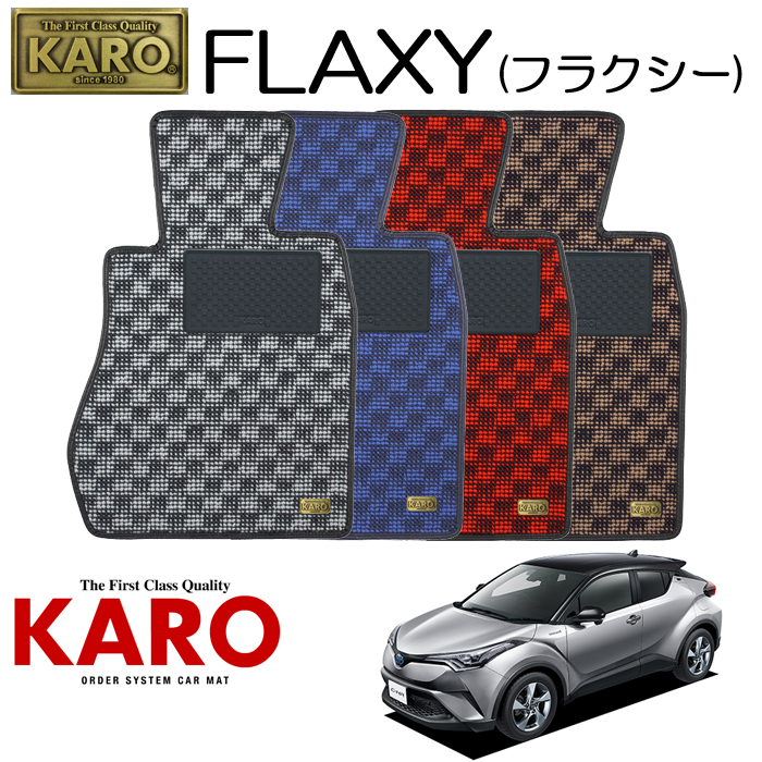 KARO カロ FLAXY(フラクシー) 3878NGX50用 フロアマット1点セット【NGX50 C-HR】