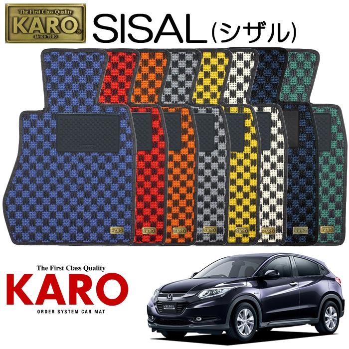 KARO カロ SISAL(シザル) 3446RU3・4用 フロアマット4点セット【RU3・4 ヴェゼルハイブリッド/純正S/FF・4WD車】