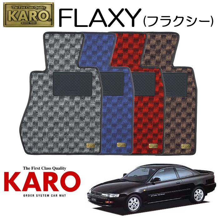 KARO カロ FLAXY(フラクシー)22 AE85・86用 フロアマット4点セット 【AE85・86用 カローラレビン/スプリンタートレノ/K/FR車】