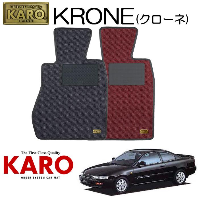 KARO カロ KRONE(クローネ)22AE85・86用 フロアマット4点セット【AE85・86用 カローラレビン/スプリンタートレノ/K/FR車】