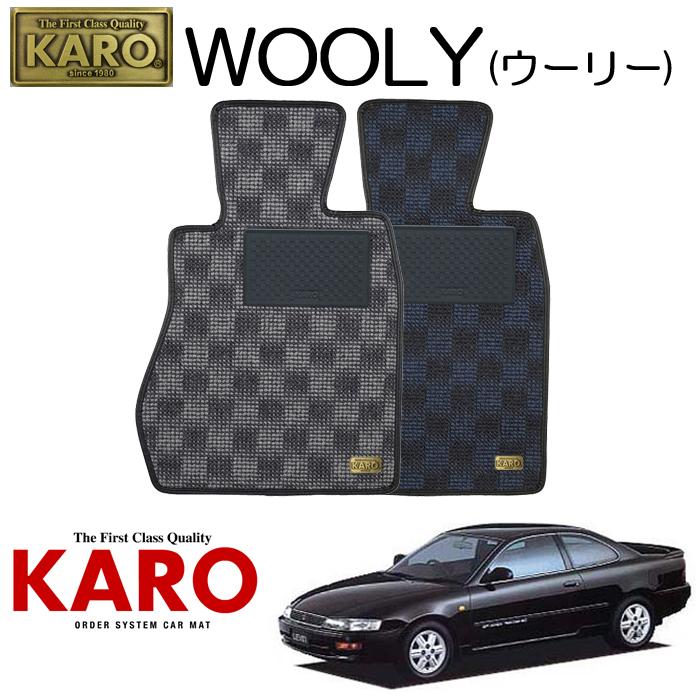 KARO カロ WOOLY(ウーリー)22 AE85・86用 フロアマット4点セット 【AE85・86用 カローラレビン/スプリンタートレノ/K/FR車】