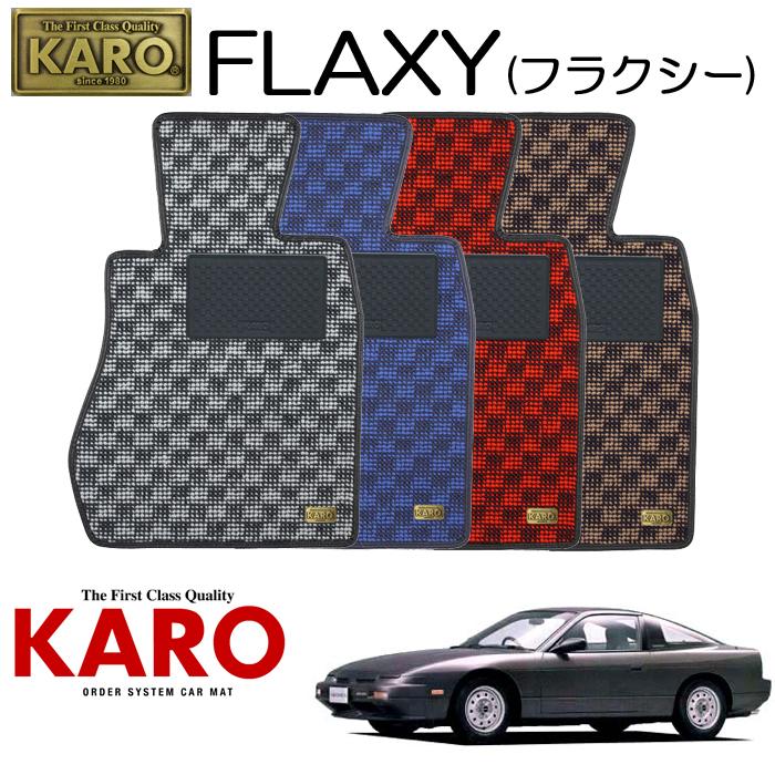 KARO カロ FLAXY(フラクシー)355S13系用 フロアマット4点セット【S13系用 180SX/K/FR車】