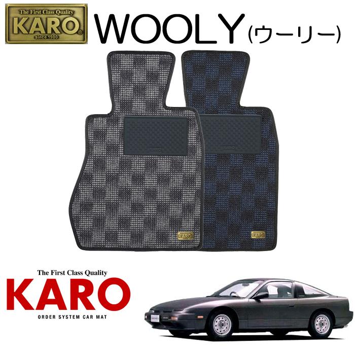 KARO カロ WOOLY(ウーリー)355 S13系用 フロアマット4点セット 【S13系用 180SX/K/FR車】