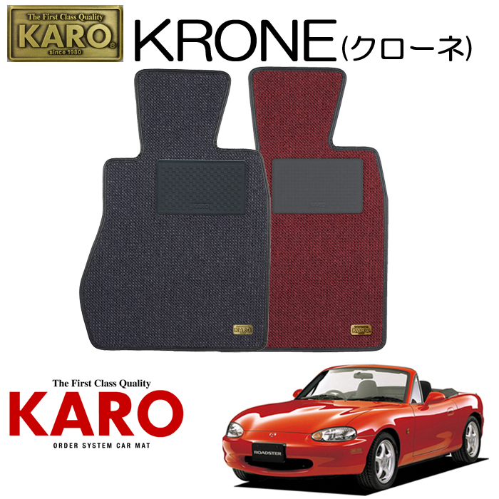 KARO カロ KRONE(クローネ)391 NA#CE用 フロアマット2点セット 【NA#CE用 ロードスター/純正H/FR車】