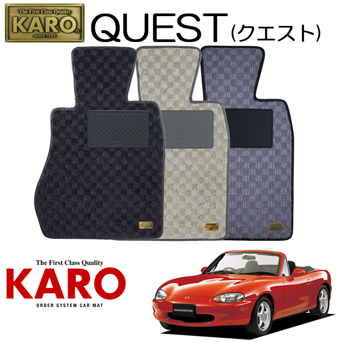 KARO カロ QUEST(クエスト)391 NA#CE用 フロアマット2点セット 【NA#CE用 ロードスター/純正H/FR車】