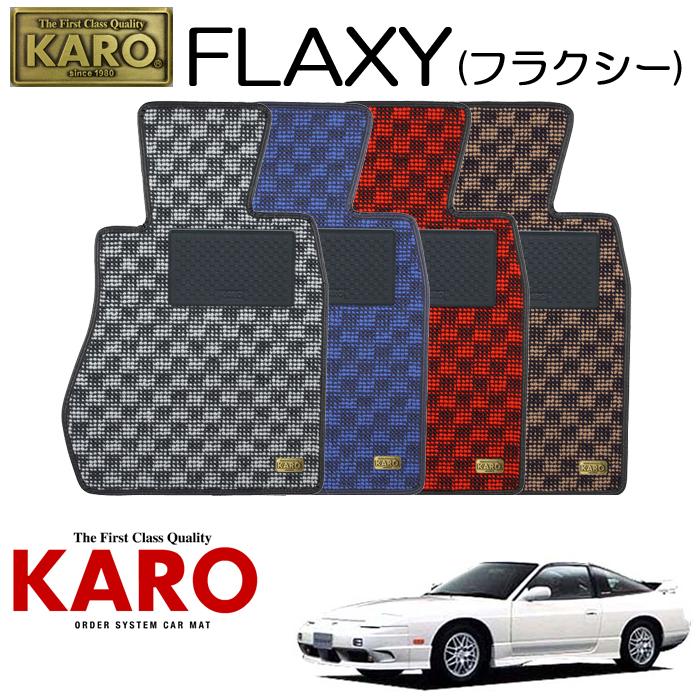 KARO カロ FLAXY(フラクシー)437 S13用 フロアマット4点セット 【S13用 180SX/純正H/FR車】