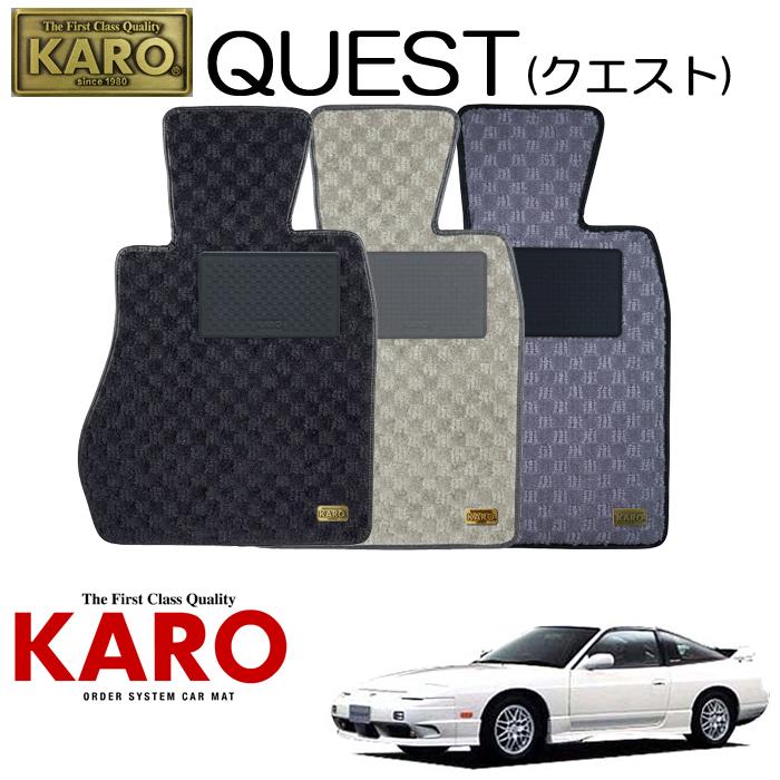 KARO カロ QUEST(クエスト)437 S13用 フロアマット4点セット 【S13用 180SX/純正H/FR車】