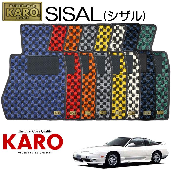 KARO カロ SISAL(シザル)437 S13用 フロアマット4点セット 【S13用 180SX/純正H/FR車】