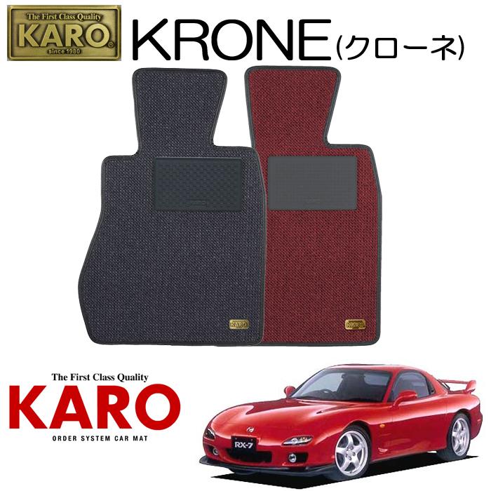 KARO カロ KRONE(クローネ)464FD3S用 フロアマット4点セット【FD3S用 RX?7/K/FR車】