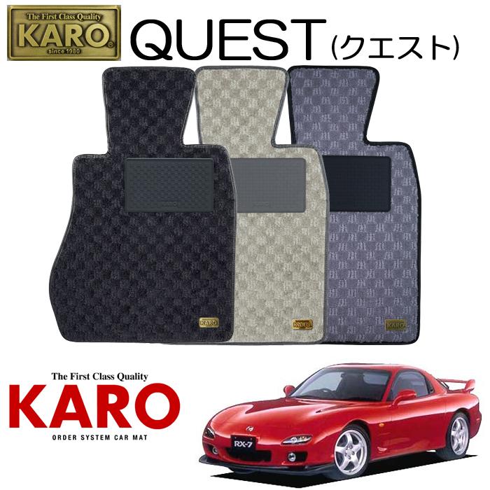 KARO カロ QUEST(クエスト)464 FD3S用 フロアマット4点セット 【FD3S用 RX?7/K/FR車】