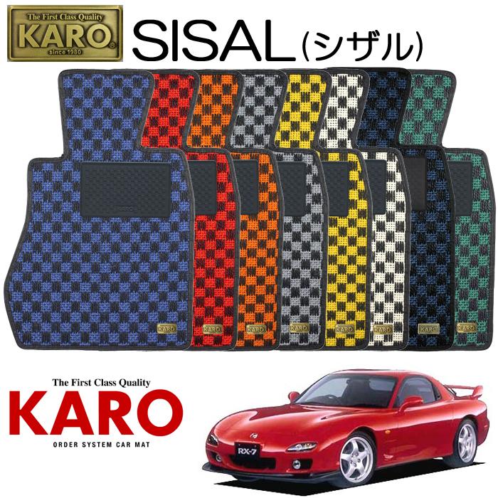 KARO カロ SISAL(シザル)464 FD3S用 フロアマット4点セット 【FD3S用 RX?7/K/FR車】