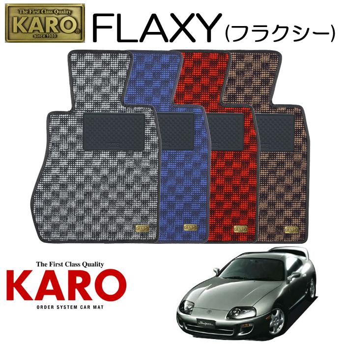 KARO カロ FLAXY(フラクシー)541 JZA80用 フロアマット4点セット 【JZA80用 スープラ/純正H/FR車】