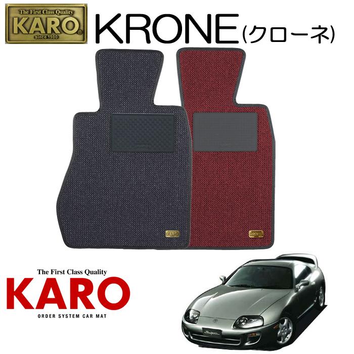 KARO カロ KRONE(クローネ)541 JZA80用 フロアマット4点セット 【JZA80用 スープラ/純正H/FR車】