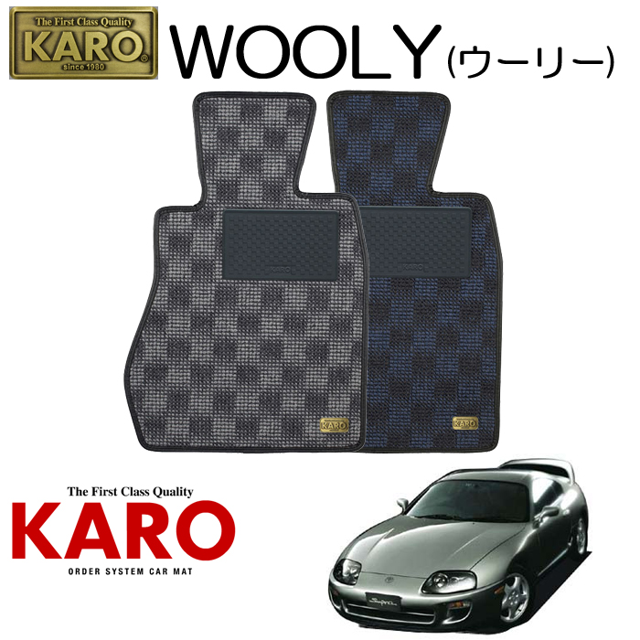 KARO カロ WOOLY(ウーリー)541 JZA80用 フロアマット4点セット 【JZA80用 スープラ/純正H/FR車】