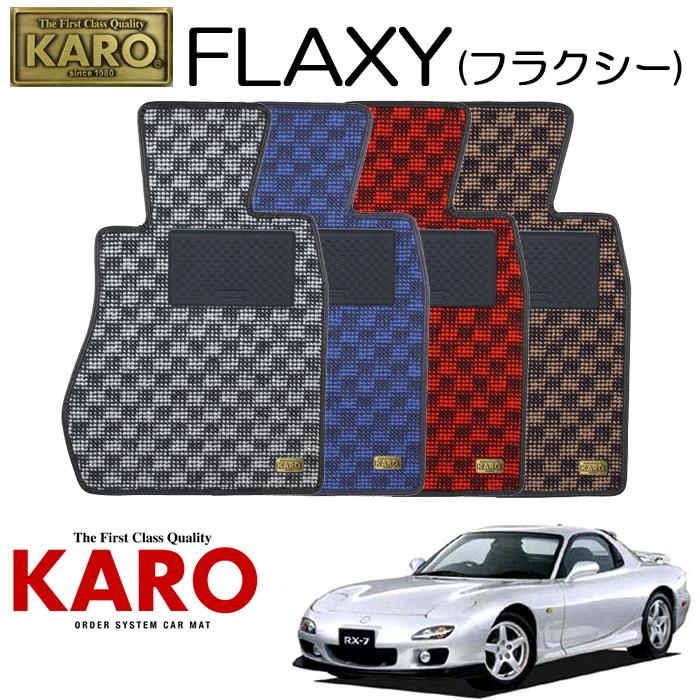 KARO カロ FLAXY(フラクシー)1201 FD3S用 フロアマット2点セット 【FD3S用 RX?7/純正H/FR車】