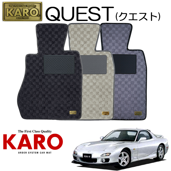 KARO カロ QUEST(クエスト)1201 FD3S用 フロアマット2点セット 【FD3S用 RX?7/純正H/FR車】