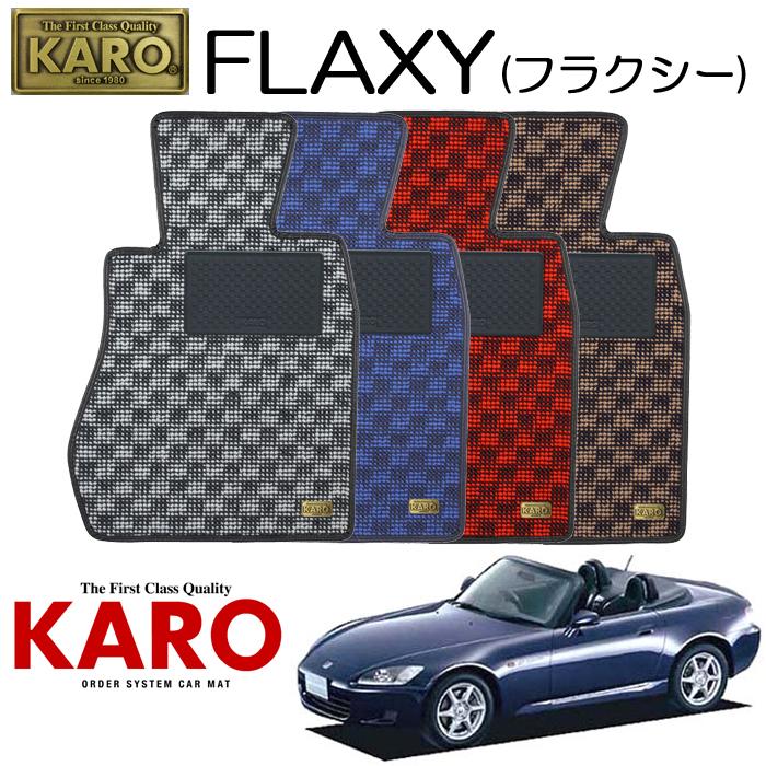 KARO カロ FLAXY(フラクシー)1220 AP1用 フロアマット2点セット 【AP1用 S2000/純正H/FR車】