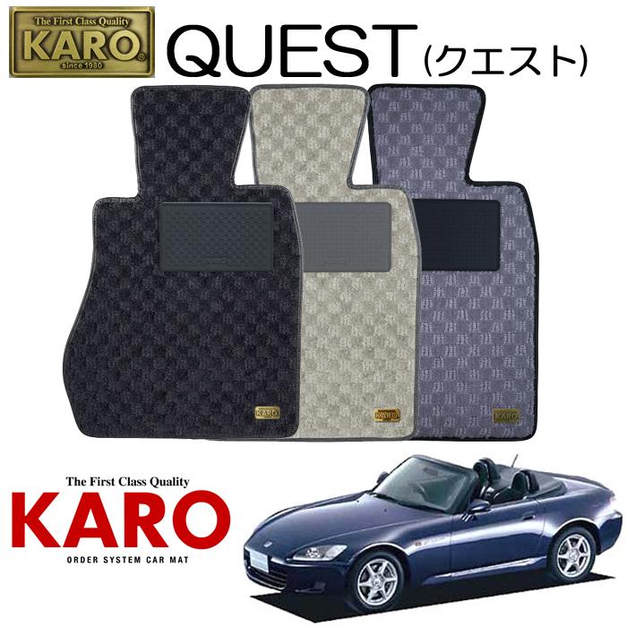 KARO カロ QUEST(クエスト)1220AP1用 フロアマット2点セット【AP1用 S2000/純正H/FR車】