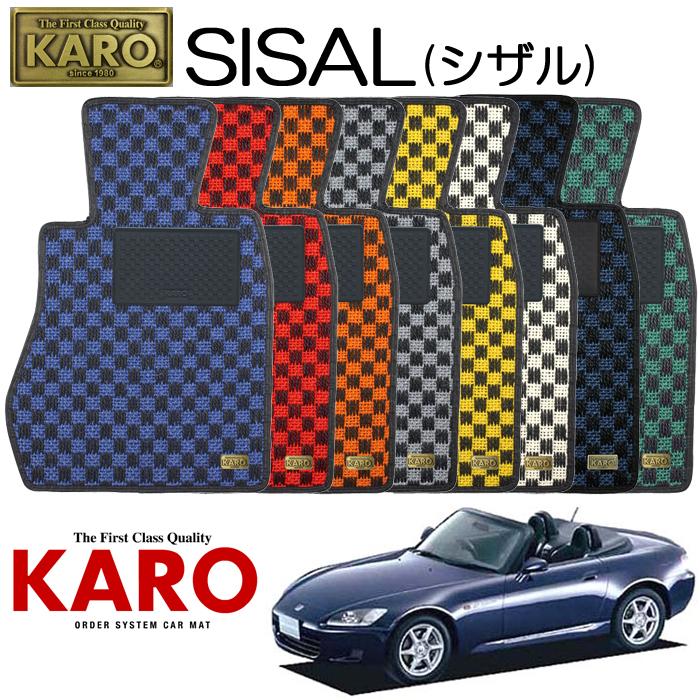 KARO カロ SISAL(シザル)1220AP1用 フロアマット2点セット【AP1用 S2000/純正H/FR車】