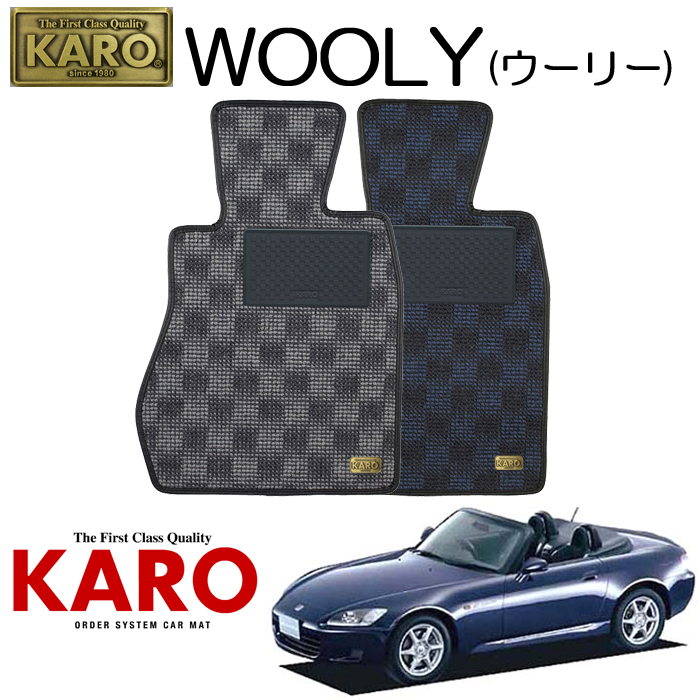 KARO カロ WOOLY(ウーリー)1220 AP1用 フロアマット2点セット 【AP1用 S2000/純正H/FR車】