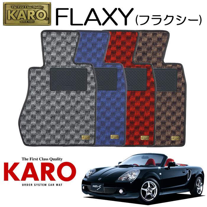 KARO カロ FLAXY(フラクシー)1280 ZZW30用 フロアマット2点セット 【ZZW30用 MR?S/純正H/MR車】