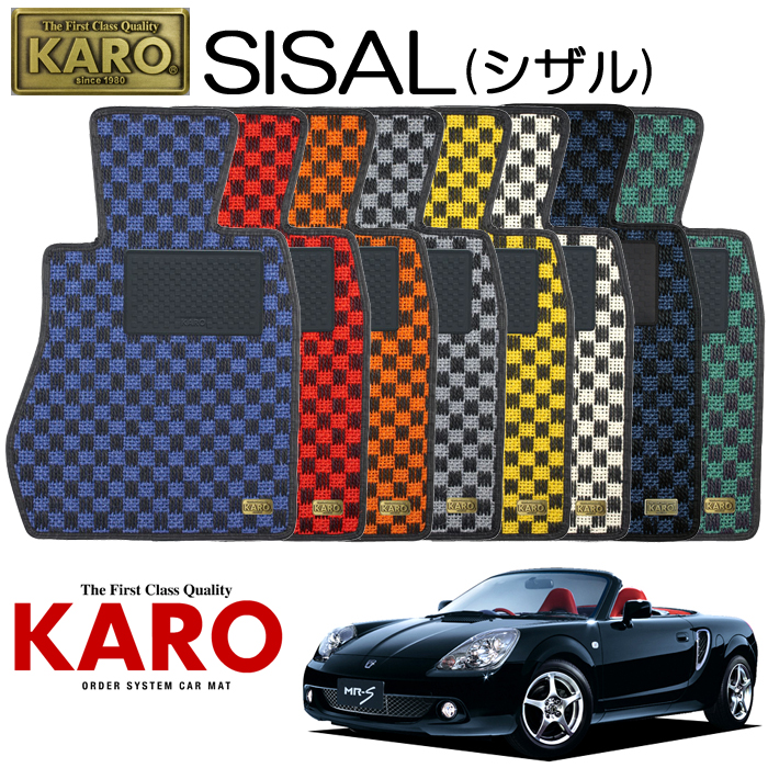 KARO カロ SISAL(シザル)1280 ZZW30用 フロアマット2点セット 【ZZW30用 MR?S/純正H/MR車】