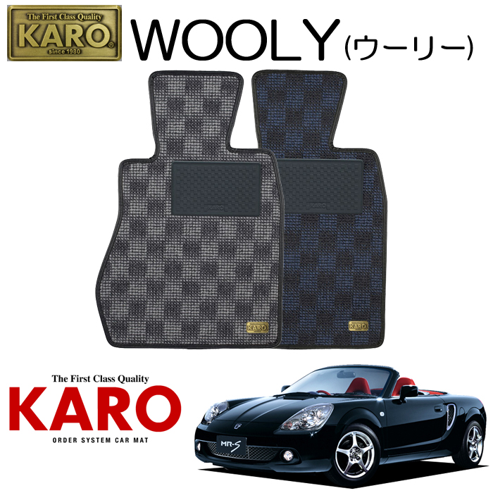 KARO カロ WOOLY(ウーリー)1280ZZW30用 フロアマット2点セット【ZZW30用 MR?S/純正H/MR車】