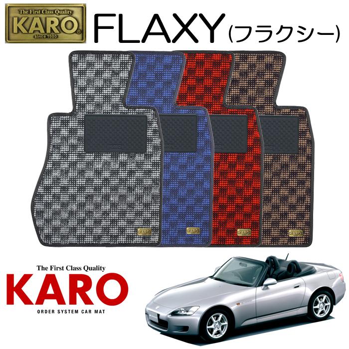 KARO カロ FLAXY(フラクシー)1300AP1用 フロアマット2点セット【AP1用 S2000/純正H/FR車】