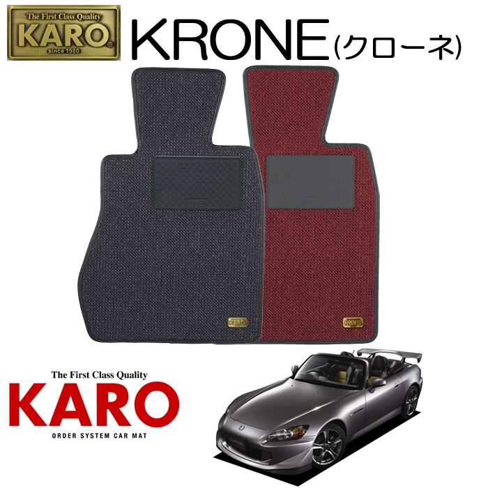 KARO カロ KRONE(クローネ)1612 AP1・2用 フロアマット2点セット 【AP1・2用 S2000/純正H/FR車】