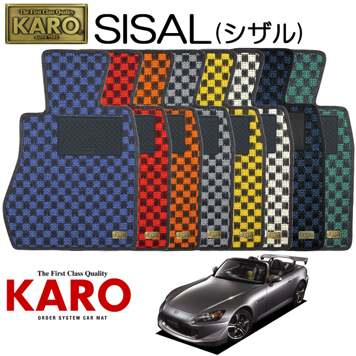 KARO カロ SISAL(シザル)1612 AP1・2用 フロアマット2点セット 【AP1・2用 S2000/純正H/FR車】