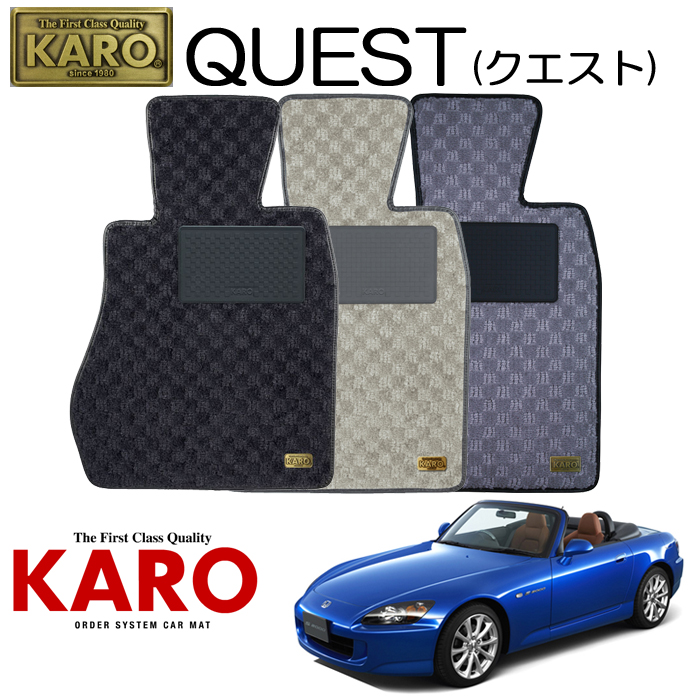 KARO カロ QUEST(クエスト)1613AP1・2用 フロアマット2点セット【AP1・2用 S2000/純正H/FR車】