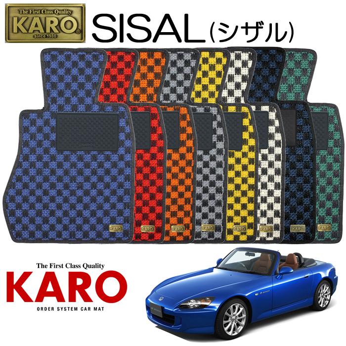 KARO カロ SISAL(シザル)1613 AP1・2用 フロアマット2点セット 【AP1・2用 S2000/純正H/FR車】
