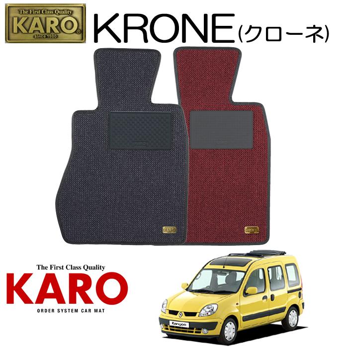 KARO カロ KRONE(クローネ)1658 KCK7J用 フロアマット4点セット 【KCK7J用 カングー(右)/K/FF車】