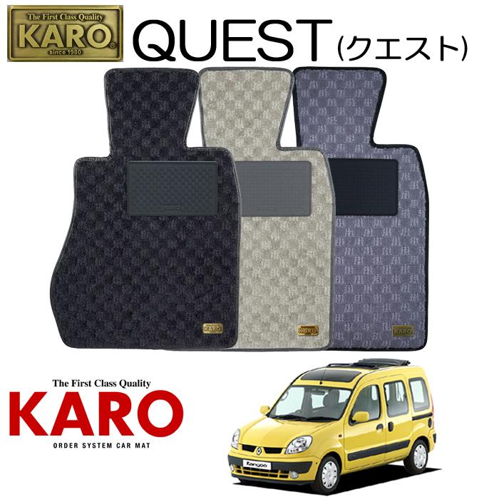KARO カロ QUEST(クエスト)1658 KCK7J用 フロアマット4点セット 【KCK7J用 カングー(右)/K/FF車】