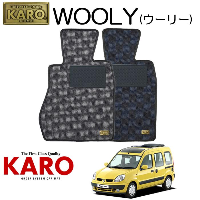 KARO カロ WOOLY(ウーリー)1658KCK7J用 フロアマット4点セット【KCK7J用 カングー(右)/K/FF車】