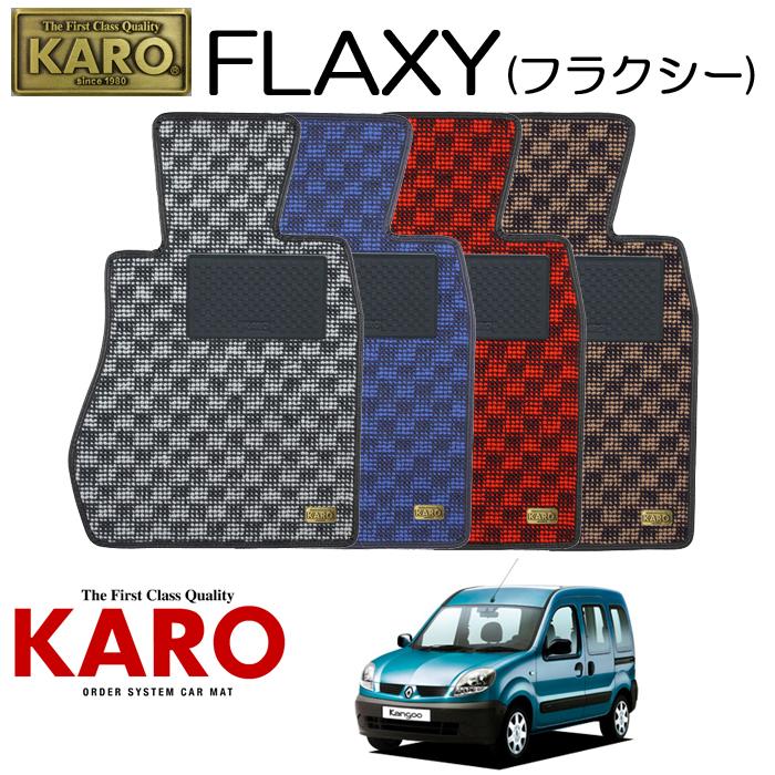 KARO カロ FLAXY(フラクシー)1659KCK7J,4M用 フロアマット1点セット【KCK7J,4M用 カングー】