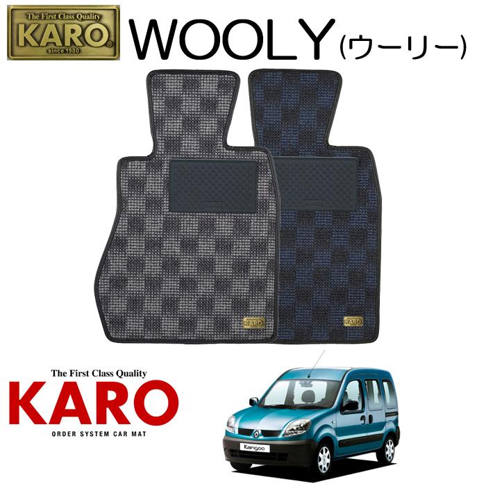 KARO カロ WOOLY(ウーリー)1659KCK7J,4M用 フロアマット1点セット【KCK7J,4M用 カングー】