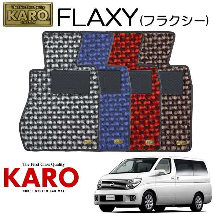 KARO カロ FLAXY(フラクシー)1677 E51用 フロアマット9点セット 【E51用 エルグランド/純正H/FR・4WD車】