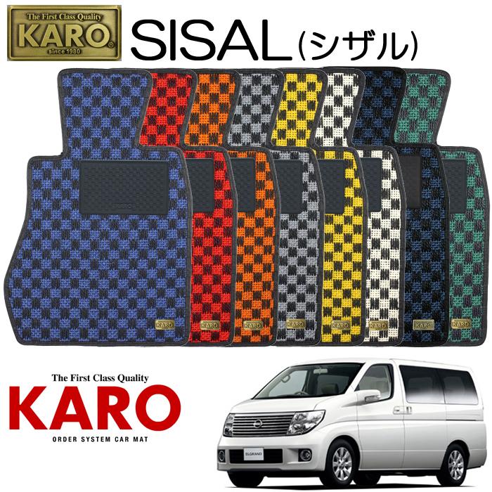 KARO カロ SISAL(シザル)1677E51用 フロアマット9点セット【E51用 エルグランド/純正H/FR・4WD車】