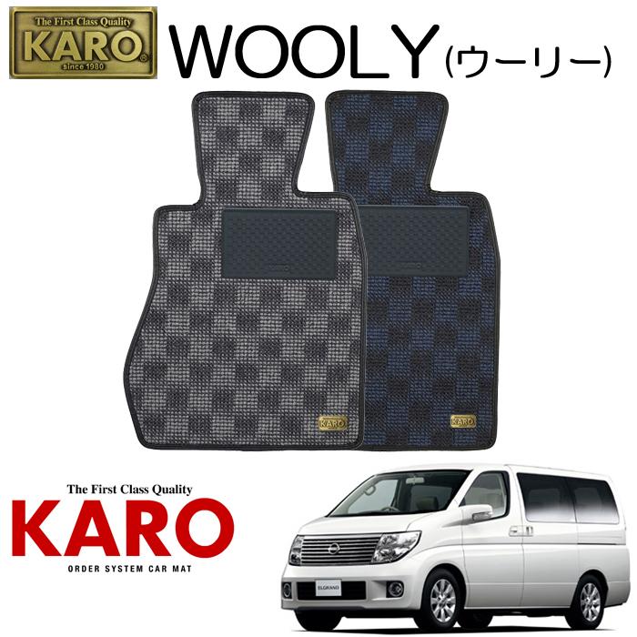 KARO カロ WOOLY(ウーリー)1677 E51用 フロアマット9点セット 【E51用 エルグランド/純正H/FR・4WD車】