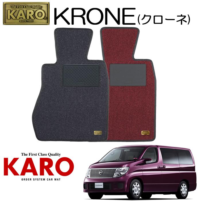 KARO カロ KRONE(クローネ)1680 E51用 フロアマット1点セット 【E51用 エルグランド】
